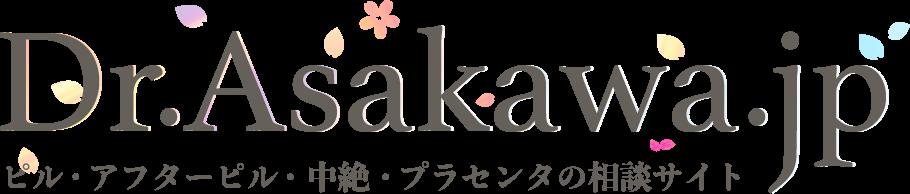ドクター浅川.jp | ピル・アフターピル・中絶・プラセンタの相談サイト