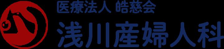 医療法人皓慈会 浅川産婦人科