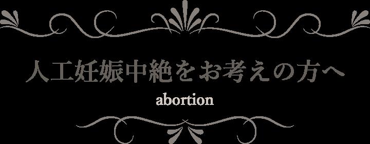 人工妊娠中絶をお考えの方へ